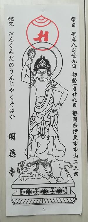 トイレの神様・烏蒭沙摩明王(うすさまみょうおう)をお参りしよう!