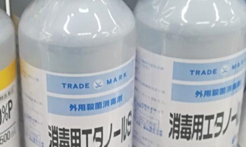 インフルエンザ100%除菌消毒出来る液体エタノールを薬局で買おう!