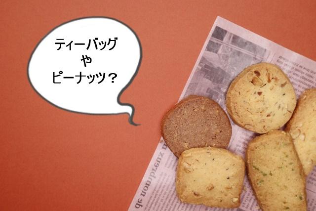 クッキーなどのお菓子はティーバックやピーナッツが最適!
